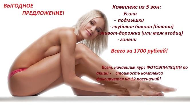 Фотоэпиляция цены новокузнецк фотоэпиляция обезбаливание